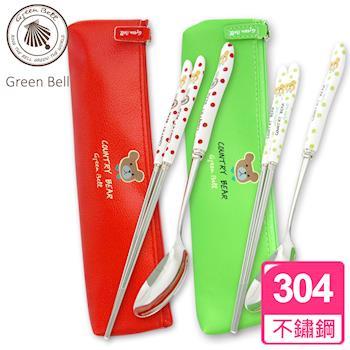 【GREEN BELL綠貝】鄉村熊繽紛陶瓷304不銹鋼餐具組(筷+匙+袋)