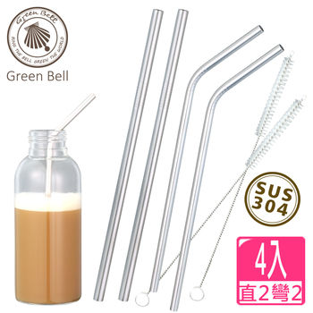 【GREEN BELL綠貝】純正304不鏽鋼安全無毒吸管/附吸管刷四入組(直彎各2)