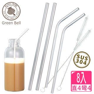 【GREEN BELL綠貝】純正304不鏽鋼安全無毒吸管/附吸管刷八入組(直彎各4)