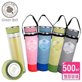 【GREEN BELL綠貝】500ml晶鑽雙層玻璃水瓶(一入)