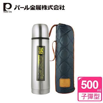 【日本PEARL】不鏽鋼真空運動500ml保冷瓶/保溫杯(附高質感提袋)