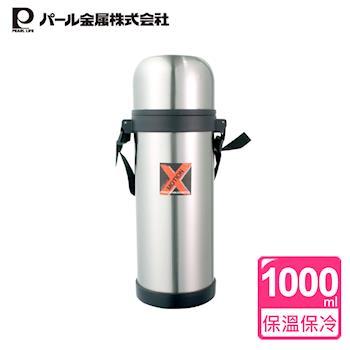 【日本PEARL】1000ml不鏽鋼真空保溫瓶