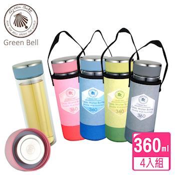 【GREEN BELL綠貝】360ml晶鑽雙層玻璃水瓶四入組