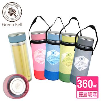 【GREEN BELL綠貝】360ml晶鑽雙層玻璃水瓶(一入)