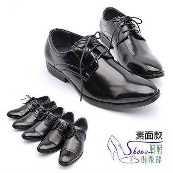 【ShoesClub】【268-3301】素面款.時尚尖頭紳士牛津皮鞋.黑色 (上班、軍警、新郎)
