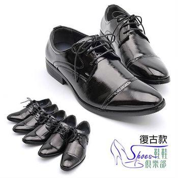 【ShoesClub】【268-3305】復古款.時尚尖頭紳士牛津皮鞋.黑色 (上班、軍警、新郎)