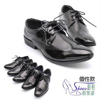 【ShoesClub】【268-3306】個性款.時尚尖頭紳士牛津皮鞋.黑色 (上班、軍警、新郎)