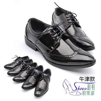 【ShoesClub】【268-3303】牛津款.時尚尖頭紳士牛津皮鞋.黑色 (上班、軍警、新郎)