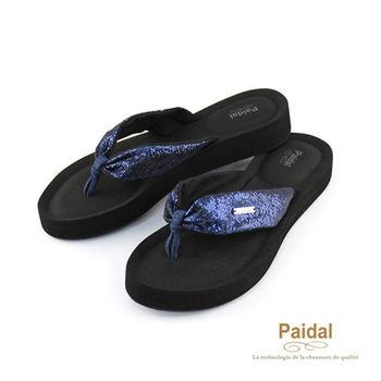 Paidal 氣質綁帶亮蔥款厚底夾腳拖鞋涼鞋-藍