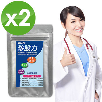 【悠哉美健】日本進口翻船救星珍股力(30錠/包)x2包組-非變性第二型膠原蛋白.葡萄糖胺.鯊魚軟骨素