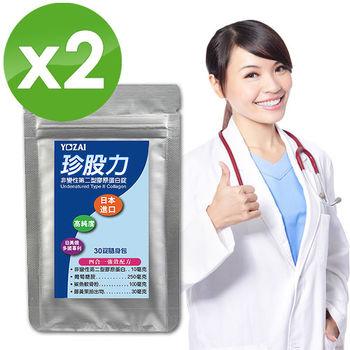 【悠哉美健】日本進口珍股力(30錠/包)x2包組-非變性第二型膠原蛋白.葡萄糖胺.鯊魚軟骨素