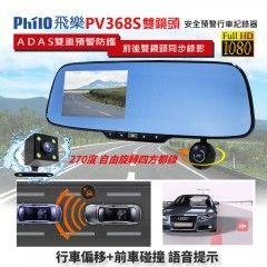 飛樂 Philo PV368S 4.3吋 前後1080P雙鏡 可旋轉鏡頭270度 安全預警高畫質行車紀錄器
