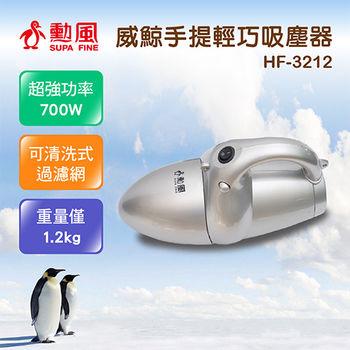 【勳風】 威鯨手提輕巧吸塵器(簡配) HF-3212