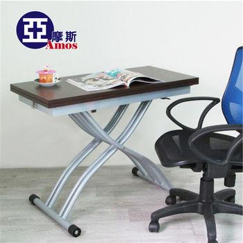 【Amos】典藏日式無段式升降桌/工作桌