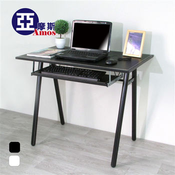 【Amos】環保粗管90公分仿馬鞍A型桌面附鍵盤工作桌/電腦桌