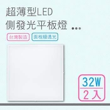 【LED 平板燈】 超薄型LED側發光平板燈 32W(2入)