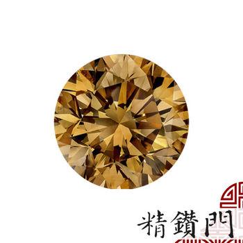 【精鑽門】圓形香檳彩鑽 0.33克拉 Fancy Yellowish Brown / VS2