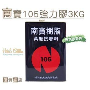 ○糊塗鞋匠○ 優質鞋材 N129 台灣製造 南寶105強力膠3KG -罐