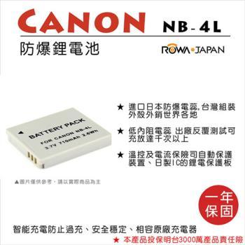 ROWA 樂華 For CANON NB-4L NB4L 電池