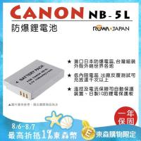 ROWA 樂華 For CANON NB~5L NB5L 電池