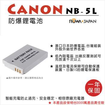 ROWA 樂華 For CANON NB-5L NB5L 電池