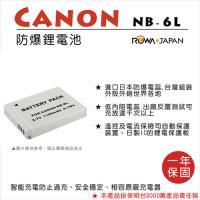 ROWA 樂華 For Canon NB ^#45 6L NB6L 電池