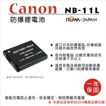 ROWA 樂華 For CANON NB-11L NB11L 電池