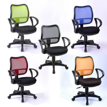 BuyJM 肯恩網布電腦椅5色可選/免組裝
