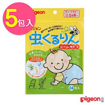 日本《Pigeon 貝親》防蚊蟲貼布【超值5組共120片】
