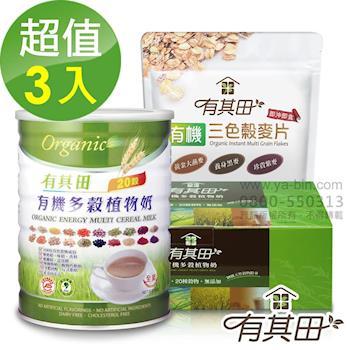 有其田-有機植物奶均衡營養3入組(微糖1罐+無糖1盒+麥片1包)