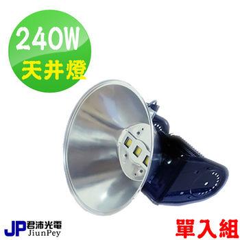led天井燈100w 更進級的 台灣製造 LED240W高空天井燈 保固五年 21466lm