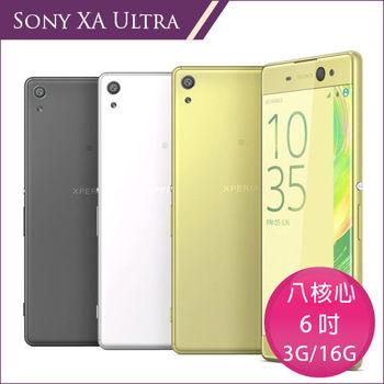 SONY Xperia XA Ultra 16G/3G 智慧手機 F3215 -送軟背殼+亮面保貼