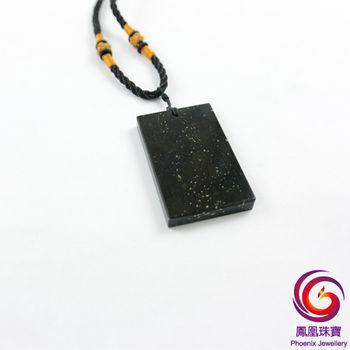 【鳳凰珠寶】 金玉滿堂天然和闐金星墨玉玉牌