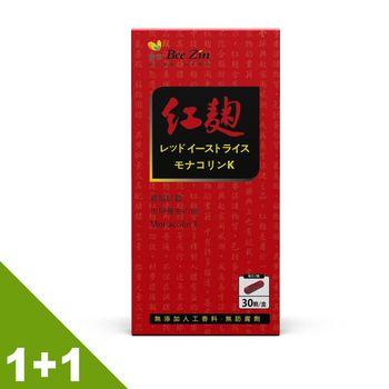 【BeeZin康萃】艾莉絲代言日本高活性紅麴膠囊買一送一組(500毫克/顆;30顆/盒)