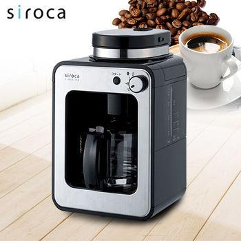 【日本siroca】crossline自動研磨咖啡機 STC-408