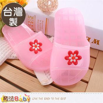 魔法Baby 兒童拖鞋 台灣製兒童浴室拖鞋~sd0009