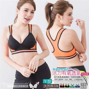 【伊黛爾】螢光亮眼Y型透氣網美胸運動內衣 B/C罩32-38(螢光橘)