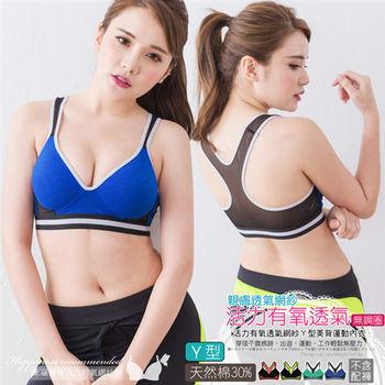 【伊黛爾】螢光亮眼Y型透氣網美胸運動內衣 B/C罩32-38(躍動藍)