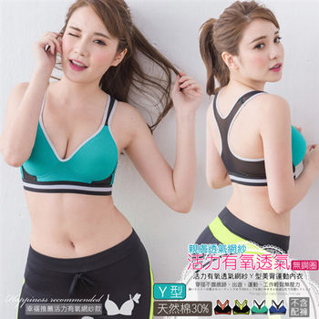 【伊黛爾】螢光亮眼Y型透氣網美胸運動內衣 B/C罩32-38(湖綠)