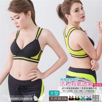 任-【伊黛爾】螢光亮眼Y型透氣網美胸運動內衣 B/C罩32-38(螢光綠)