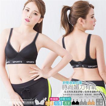 【伊黛爾】簡約時尚透氣舒壓U型美背運動內衣 B/C罩32-38(魔幻黑)