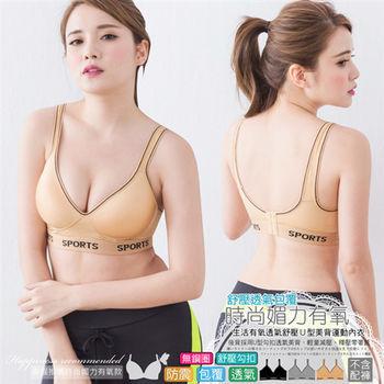 任-【伊黛爾】簡約時尚有氧透氣舒壓U型美背運動內衣 B/C罩32-38(典雅金)
