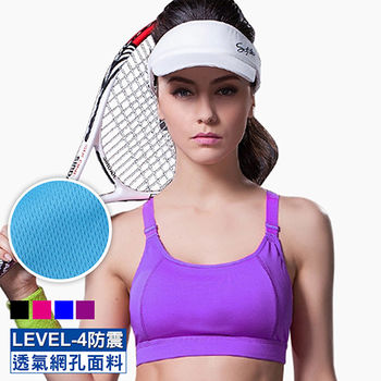 【Olivia】無鋼圈防震LEVEL-4 背心式排汗速乾運動內衣-紫色