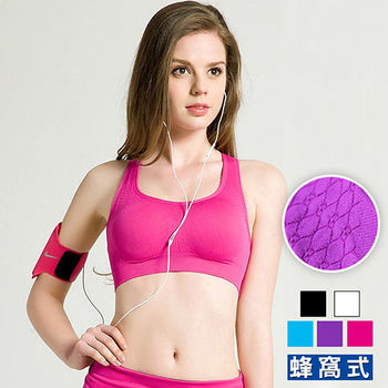 【Olivia】蜂窩式無鋼圈吸汗防震運動舒適內衣(玫紅)
