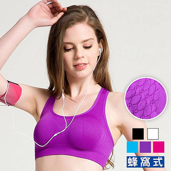 【Olivia】蜂窩式無鋼圈吸汗防震運動舒適內衣(紫色)