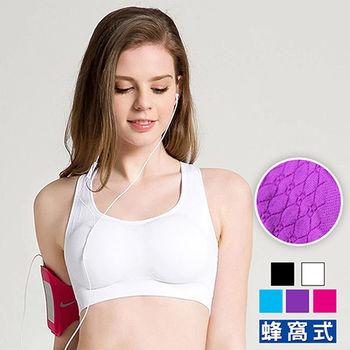 【Olivia】蜂窩式無鋼圈吸汗防震運動舒適內衣-白色XL