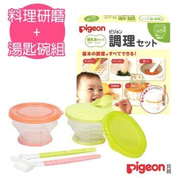 日本《Pigeon 貝親》研磨安全湯匙碗套組