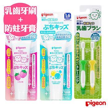 日本《Pigeon 貝親》兒童防牙齒保健套組(牙膏+牙刷)