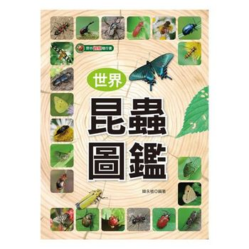 【mini漢湘】世界昆蟲圖鑑