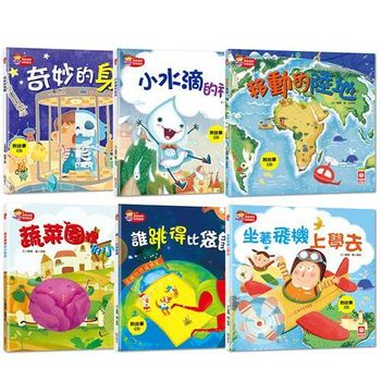 【幼福】寶寶探索科學繪本(6本彩色平裝書+6故事CD)